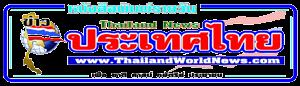 หนังสือพิมพ์ข่าวประเทศไทย