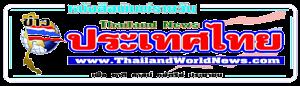 หนังสือพิมพ์ข่าวประเทศไทย | Thailand Woald News