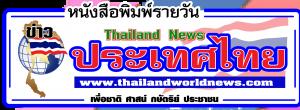 """หนังสือพิมพ์รายวัน""""ข่าวประเทศไทย"""""""