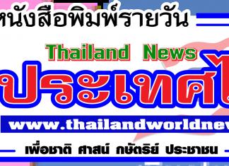 """หนังสือพิมพ์รายวัน""""ข่าวประเทศไทย""""#ข่าวทั่วไทย-ไกลทั่วโลก#"""