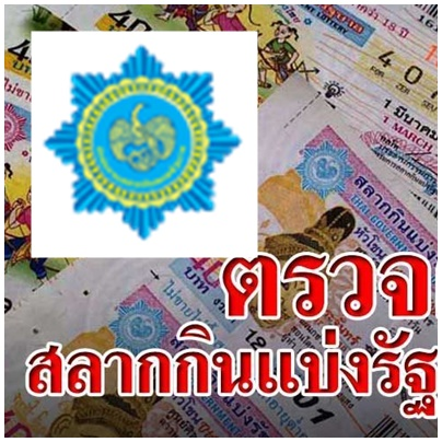 ตรวจสลากรัฐบาล งวดวันที่ 30 ธันวาคม 2563