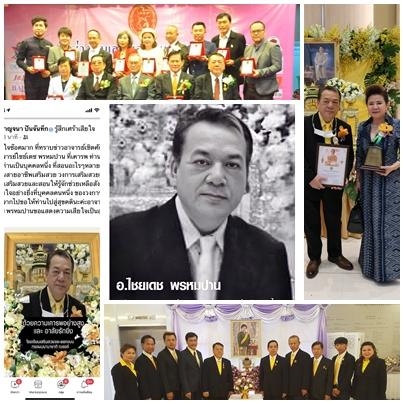 วงการเสริมสวยเศร้า สูญเสียบุคคลสำคัญ....อดีตนายกสมาคมช่างผมเสริมสวยแห่งประเทศไทยเสียชีวิต อย่างสงบด้วยโรคไตวายฉับพลัน